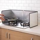 廚房鍍鋅擋油板可折疊煤氣灶隔熱板隔油板家用燃氣灶臺防濺油擋板 小山好物