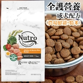 四個工作天出貨除了缺貨》美士全護營養》成犬配方(農場雞肉+糙米)5lb/2.72kg(超取限1包)