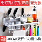 免打孔廚房置物架壁挂多功能家用收納架調料架子刀架儲物廚具  快速出貨