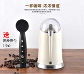 磨豆機 不銹鋼咖啡電動小型多功能研磨機粉碎機家用商用便攜式 - 古梵希