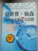 【書寶二手書T2/財經企管_OQB】史賓賽強森成功人生的七大法則_張春貴