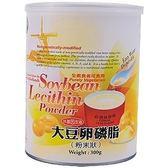 綠源寶~大豆卵磷脂300公克/罐*2罐
