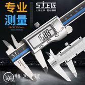 游標卡尺 電子不銹鋼數顯卡尺高精度迷你卡尺子0-150 0-200mm【轉角1號】