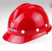 玻璃鋼安全帽 工地工程施工電力領導建筑防砸V型監理安全帽zzy8205『美鞋公社』