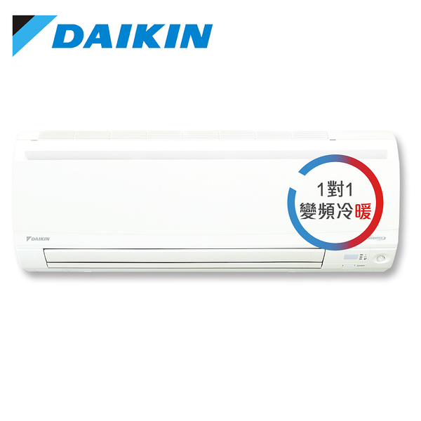 [DAIKIN 大金] 6坪 大關系列 變頻冷暖一對一分離式冷氣 RXV36SVLT/FTXV36SVLT