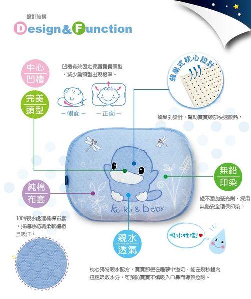 【奇買親子購物網】酷咕鴨KU.KU. 涼感嬰兒枕(藍色/粉色)