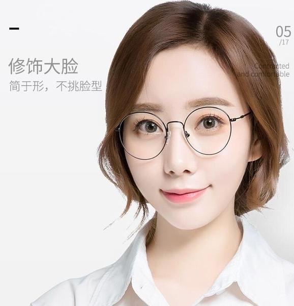 防輻射防藍光眼鏡女護目抗疲勞電腦鏡