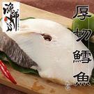 頂級冰島厚切 鱈魚 ( 500g±10%_5片 )【漁師】