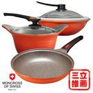 ◆三立「姐姐當家」推薦 瑞士百年品牌,韓國原裝進口 導熱快速、均勻,以中火燒煮即有大火效果