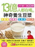 (二手書)13億人都在喝的神奇養生豆漿: 降體脂、縮腰圍、抗衰老、預防三高的四季對..