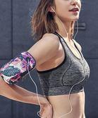 運動臂包 伯希和運動跑步手機臂包 男女運動裝備健身手機包手臂包臂套臂帶