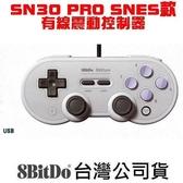 台灣公司貨 SWITCH 電腦 八位堂 SN30 Pro 有線震動搖桿 8Bitdo 經典SNES款