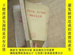二手書博民逛書店罕見4209經濟計劃、生產佈局和統計論文集19636 中國人民大