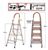 師步步高梯子升級卡扣四步五步梯家用折疊梯人字梯加厚【升級款不銹鋼4 步】