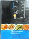 【書寶二手書T4/餐飲_QIA】新手料理-洋食館_謝宜榮