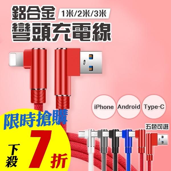 充電線 快充線 編織線 尼龍線 傳輸線 數據線 iphone android type-c L型 鋁合金 1米 1m 100cm