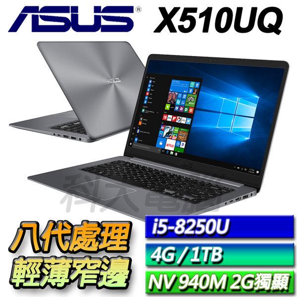 【ASUS華碩】【再送好康禮】Vivobook X510UQ-0243B8250U 冰河灰  ◢ 15.6吋窄邊框輕薄筆電 ◣
