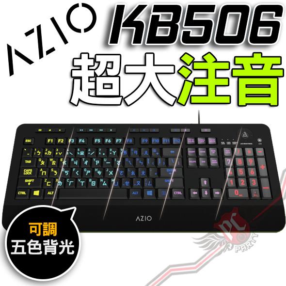 [ PC PARTY ]  AZIO KB506 大注音 五色可調背光 有線鍵盤