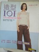 【書寶二手書T4/美容_J38】造型101:女性必備的隨身造型顧問_朱麗安