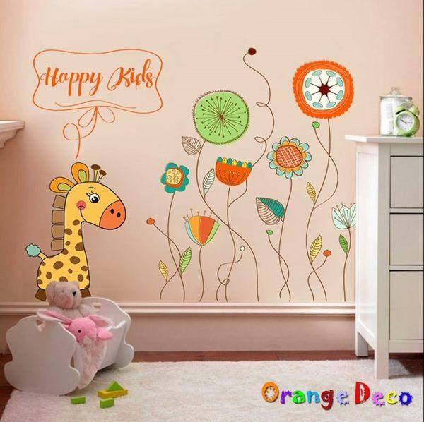 壁貼【橘果設計】長頸鹿 DIY組合壁貼 牆貼 壁紙 壁貼 室內設計 裝潢 壁貼