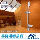 衛浴配件精品 G-03 昇降桿 -《HY生活館》水電材料專賣店