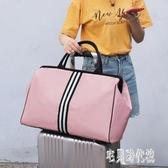 韓版短途旅行包女手提行李包大容量旅行袋輕便行李袋男可折疊旅游LXY5745【宅男時代城】