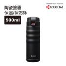 【Kyocera】日本京瓷彈蓋不銹鋼陶瓷塗層真空保溫保冷杯500ml-沉穩黑