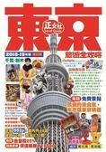 (二手書)東京旅遊全攻略 2018-19年版(第65刷)