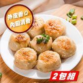 【吃浪食品】港式脆皮小煎包 2包組(1300g±3%/1包50顆)