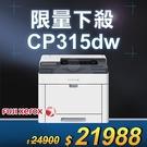 【限量下殺5台】FujiXerox Do...