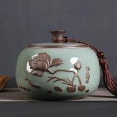 陌炎青瓷哥窯茶葉罐陶瓷密封罐大號粗陶存儲罐普洱茶大碼裝茶葉罐