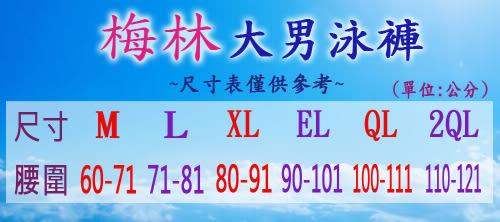 ☆小薇的店☆梅林品牌【繁星圖騰】大男七分泳褲特價490元NO.M6335(M-EL)