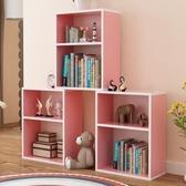 兒童書架置物架簡易收納儲物柜 現代簡約書架書柜自由組合小書架