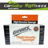 【車寶貝推薦】COTRAX 超高密度洗車海綿 CX-146618