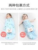 嬰兒防驚跳襁褓包巾純棉抱被夏季睡袋薄款包被初生寶寶用品新生兒