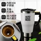 個性創意潮流隨手電動咖啡杯搖搖杯家用懶人便攜蛋白粉自動攪拌杯