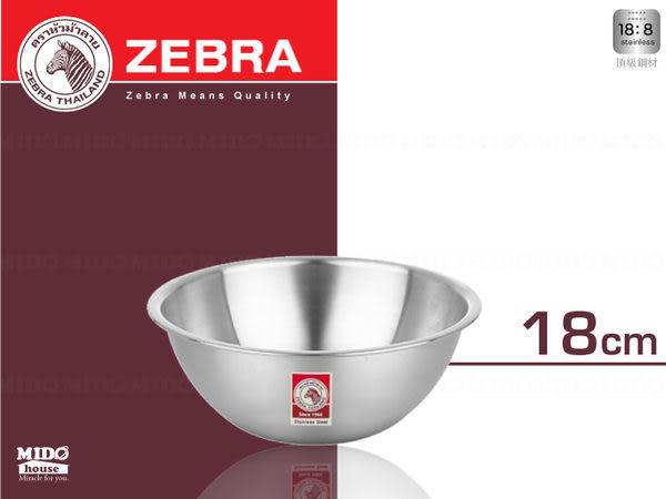 ZEBRA『斑馬牌不鏽鋼調理盆/打蛋碗』18cm《Mstore》