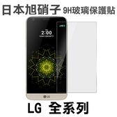 旭硝子 LG 9H鋼化 玻璃貼 保護貼 G5 K8 K10 X POWER FAST 5X Stylus 2 V10 V20
