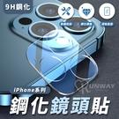 一體式 全包覆 9H鋼化 鏡頭貼 鏡頭保護貼 防塵貼 保護膜 鋼化膜 滿版 iPhone 11 12 pro max