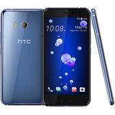 全新品 HTC U11 5.5吋熒幕 6/128G 雙卡雙待 高通驍龍835 超久保固18個月 1600萬畫速