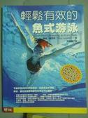 【書寶二手書T4/體育_QLG】輕鬆有效的魚式游泳_泰瑞.羅克林