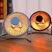 迷你便攜小太陽辦公桌面4寸電暖扇鐵藝節能靜音6寸取暖器可調角度【onecity】