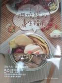 【書寶二手書T3/餐飲_OEF】行動小廚房2-燜燒罐的養生指南_致!美好生活促進會