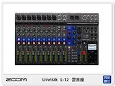 預訂~ ZOOM Livetrak L-12 混音座 錄音 效果器 現場表演 樂隊排練 Podcast L12 (公司貨)