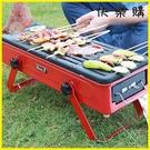 【快樂購】燒烤架戶外迷你燒烤爐家用木炭烤串工具 人野外全套碳爐子無煙