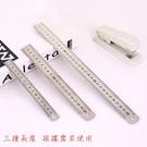 【鋼尺】20cm 辦公文具不鏽鋼公制英制直尺 學生用製圖鐵尺