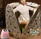 汗蒸箱 家用單人蒸桑拿浴箱滿月汗箱全身熏蒸機汗蒸房家庭用T