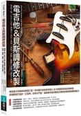 電吉他&貝斯調修改製 :徹底了解形式 功能 彈奏性 音色 風格原則,調整、維修、