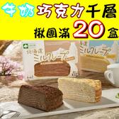 【北之歡】《免運團購20盒以上任選四入牛奶、巧克力北海道千層蛋糕》 ㊣日本原裝進口