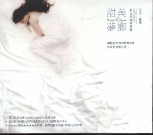 甜美夢鄉 CD  (購潮8)